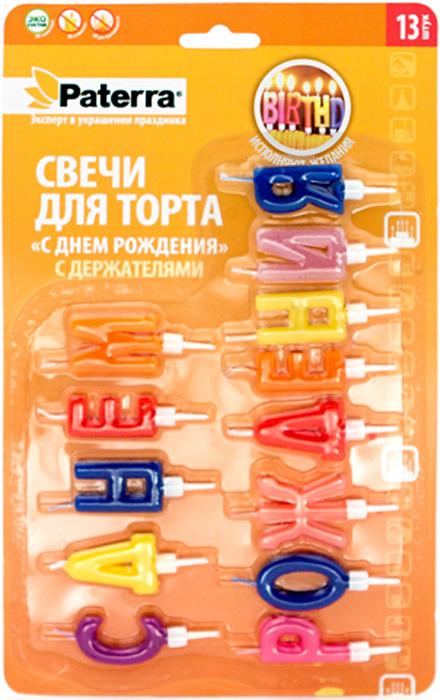 Свечи для торта Paterra С днем рождения!, с подставками, 13 шт страна карнавалия свечи для торта с днем рождения 420545
