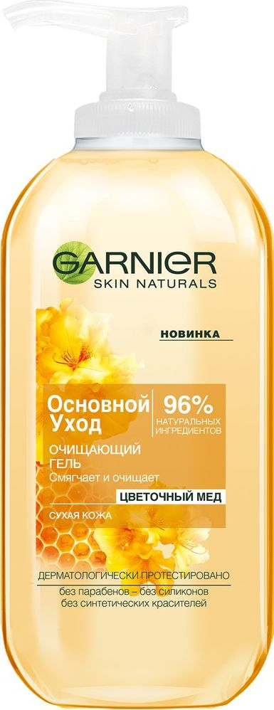 """Garnier Очищающий гель для лица """"Основной уход, Цветочный мед"""", смягчающий, для сухой кожи, 200 мл"""
