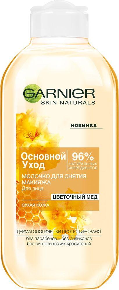 """Garnier Очищающее молочко для снятия макияжа """"Основной уход, Цветочный мед"""", для сухой кожи, 200 мл"""
