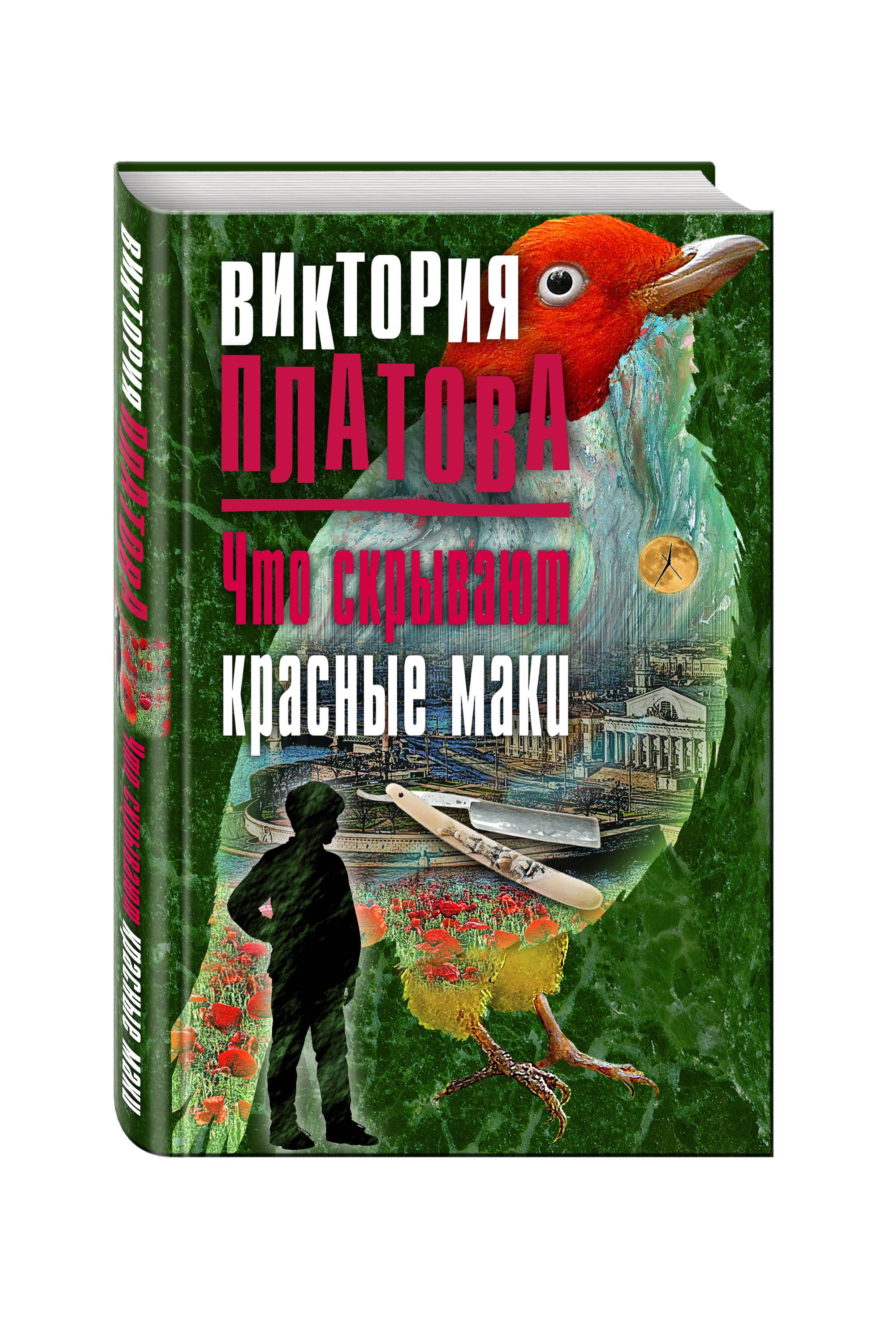 Виктория Платова Что скрывают красные маки