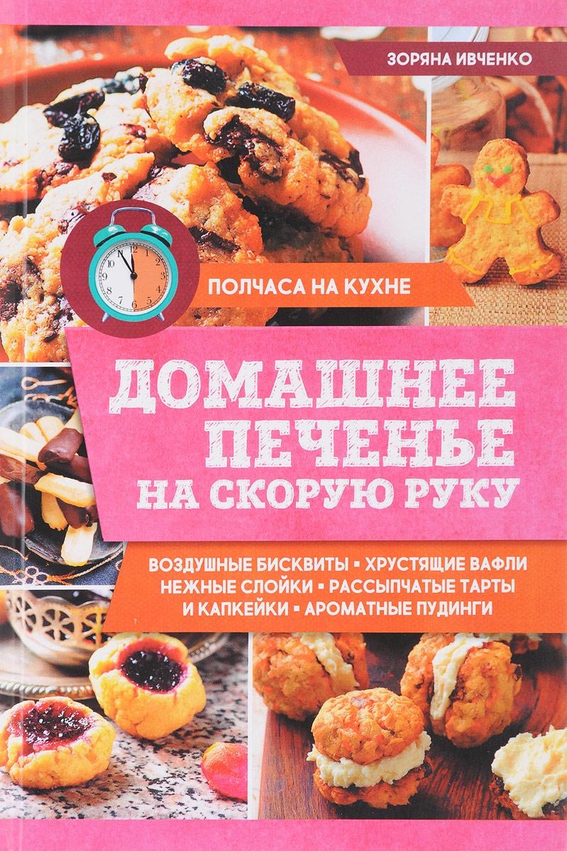 Зоряна Ивченко Домашнее печенье на скорую руку