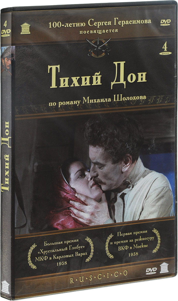 Тихий Дон. Коллекционное издание (4 DVD)