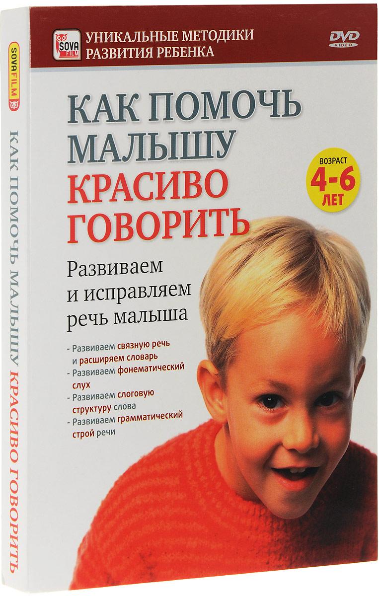 Как помочь малышу красиво говорить: Развиваем и исправляем речь малыша для 4-6 лет