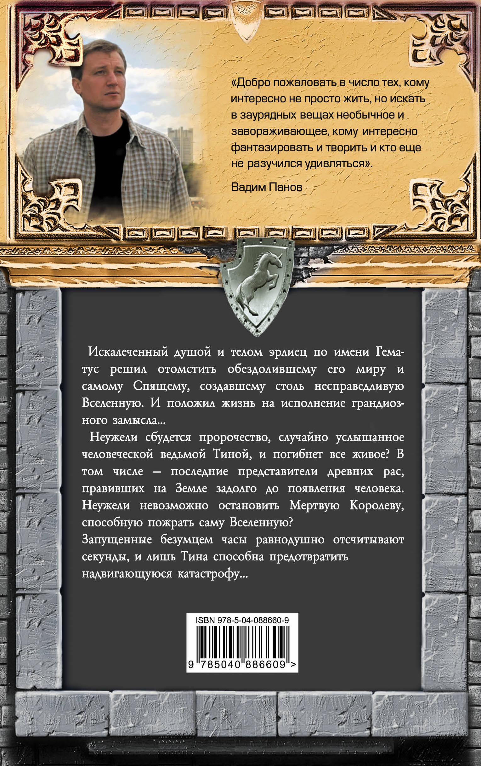 Баллада о Мертвой Королеве. Вадим Панов, Людмила Макарова