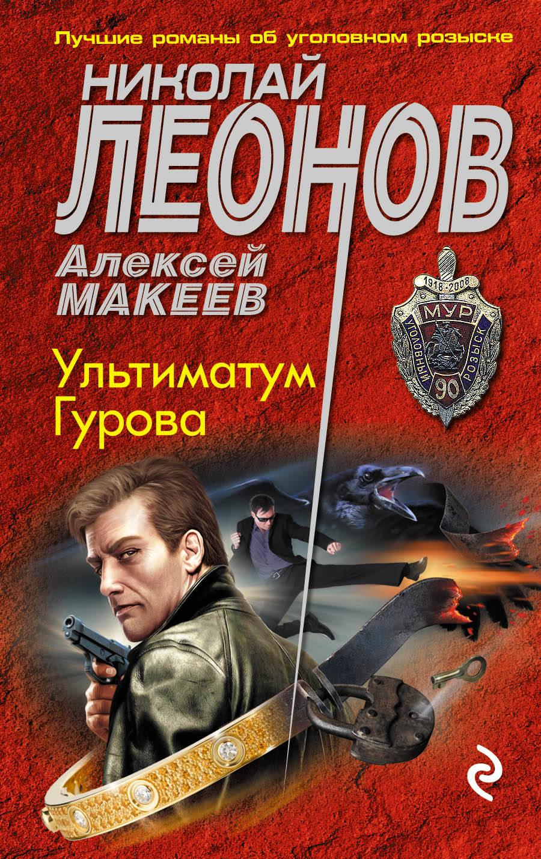 Николай Леонов, Алексей Макеев Ультиматум Гурова