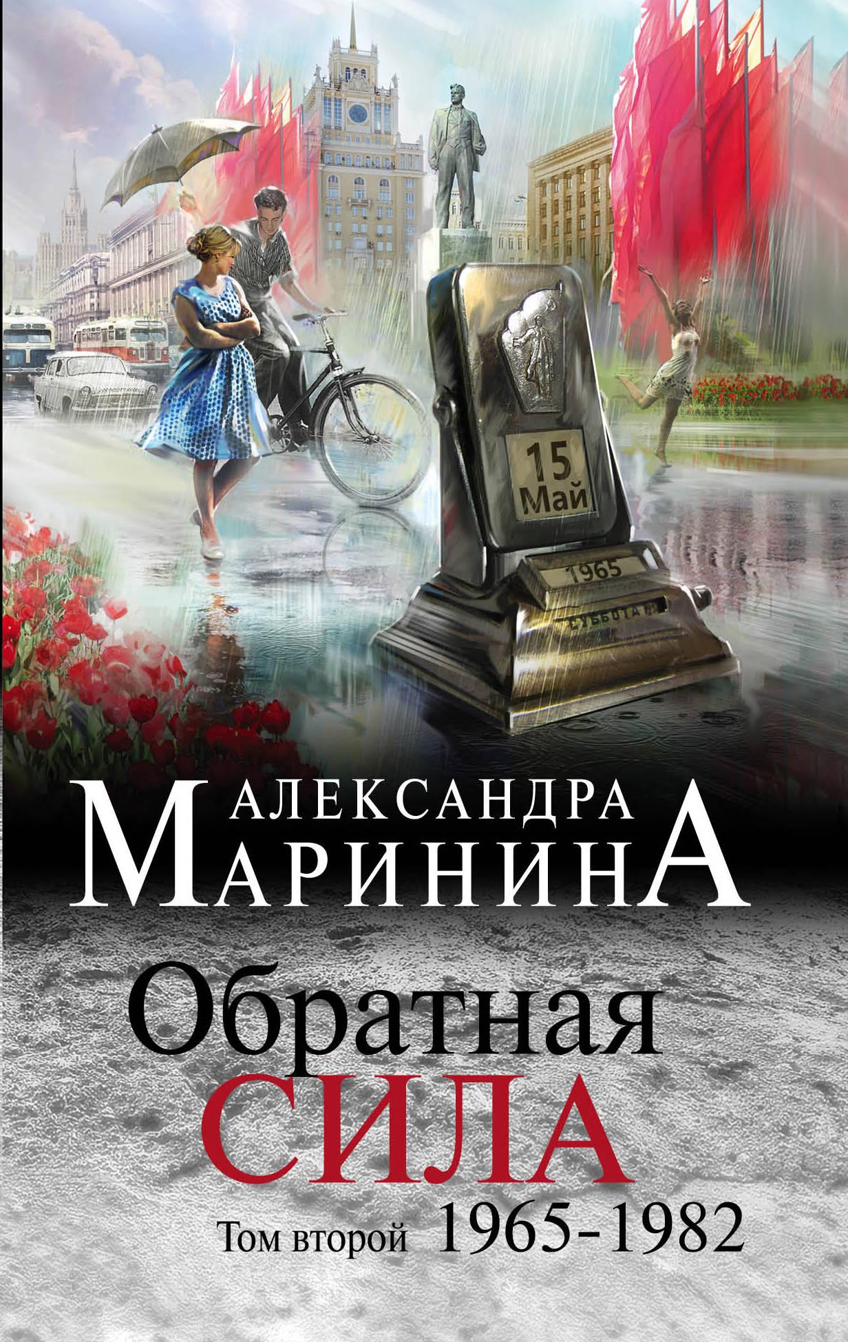 Александра Маринина Обратная сила. Том 2. 1965 - 1982