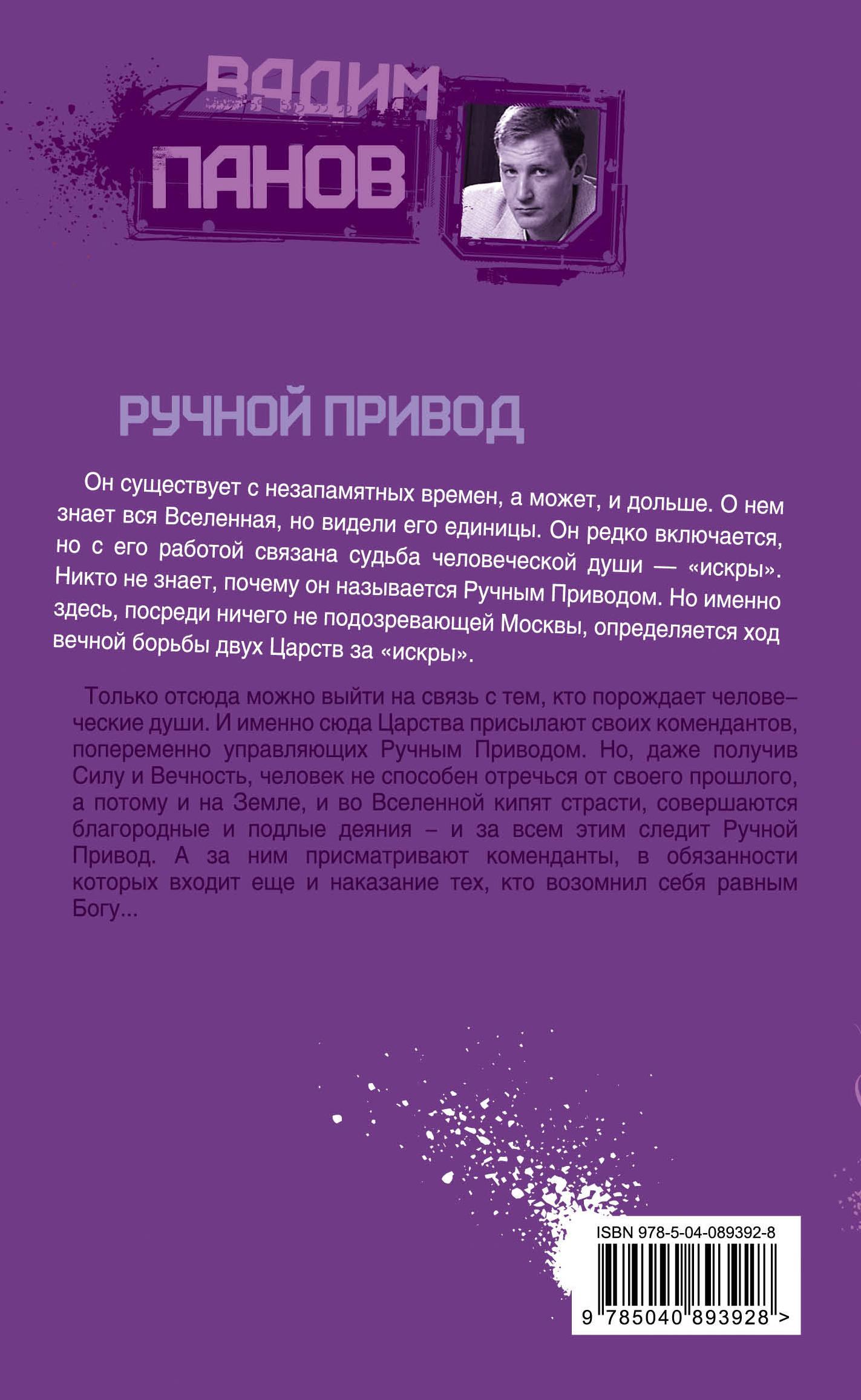 Ручной Привод. Вадим Панов