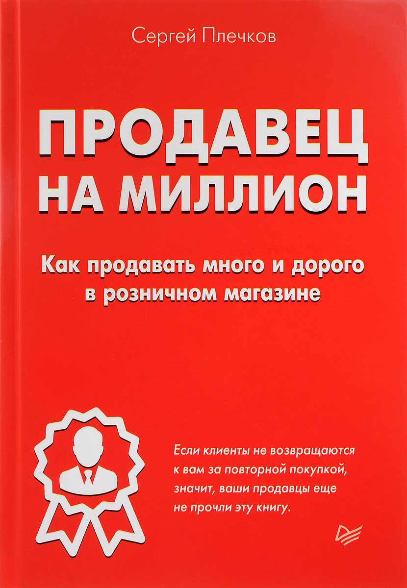 Сергей Плечков. Продавец на миллион. Как продавать много и дорого в розничном магазине