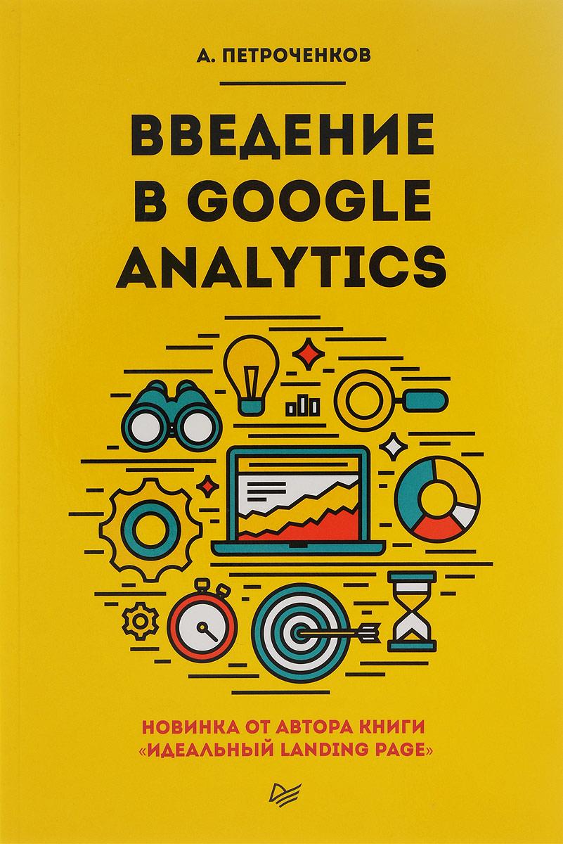 Введение в Google Analytics Человек зарегистрировался на сайте...