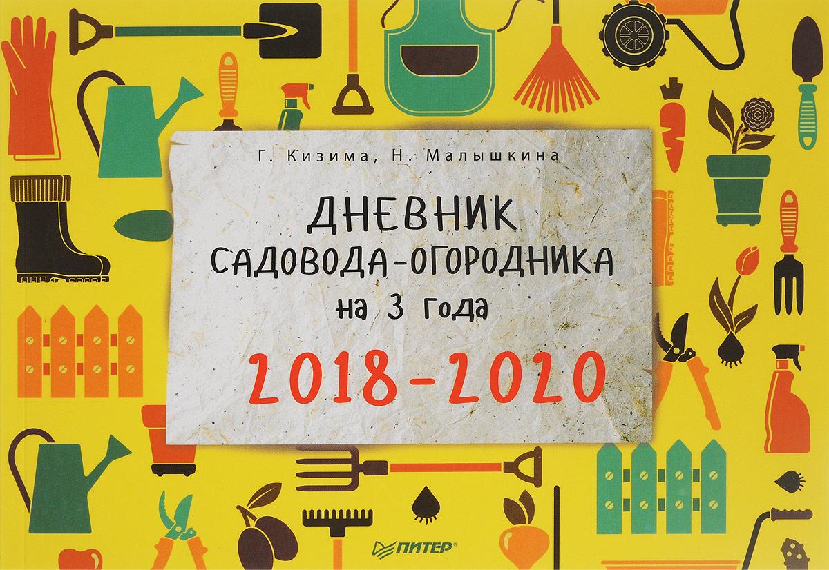 Г. Кизима, Н. Малышкина Дневник садовода-огородника на 3 года. 2018–2020 большой лунный календарь на каждый день 2018 года