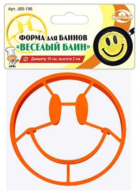 """Форма для блинов и омлета Мультидом """"Веселый блин"""", цвет: оранжевый, диаметр 10 см"""