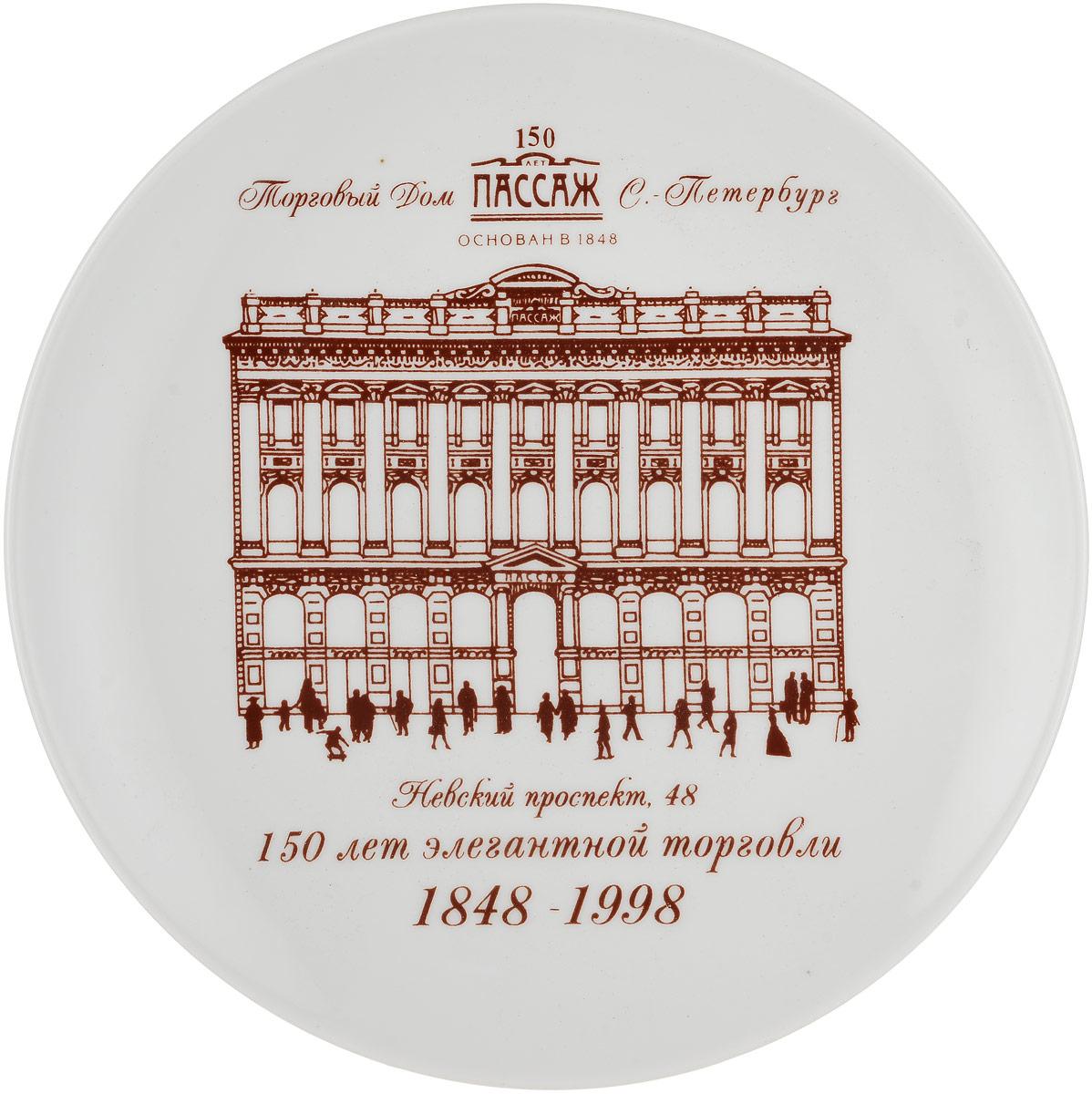 ПАССАЖ 150 лет, декоративная настенная тарелка. Фарфор, деколь. ЛФЗ, Россия, 1998 год парикмахерские принадлежности пассаж на немиге