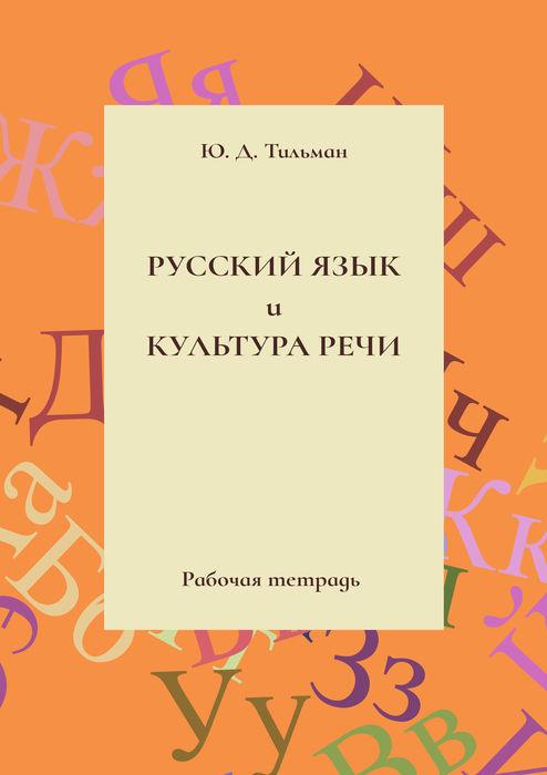 Тильман Юлия Давидовна Русский язык и культура речи. Рабочая тетрадь