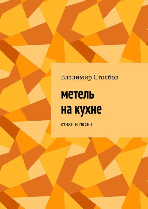 купить Столбов Владимир Метель на кухне. Стихи и песни по цене 603 рублей