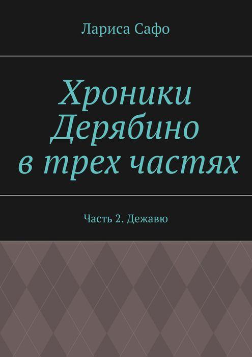 Хроники Дерябино в трех частях. Часть 2. Дежавю
