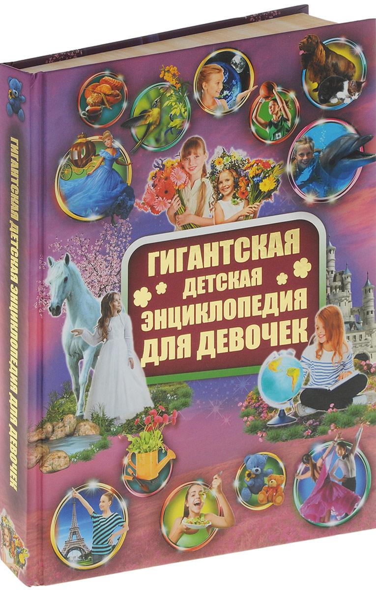 И. В. Блохина Гигантская детская энциклопедия для девочек