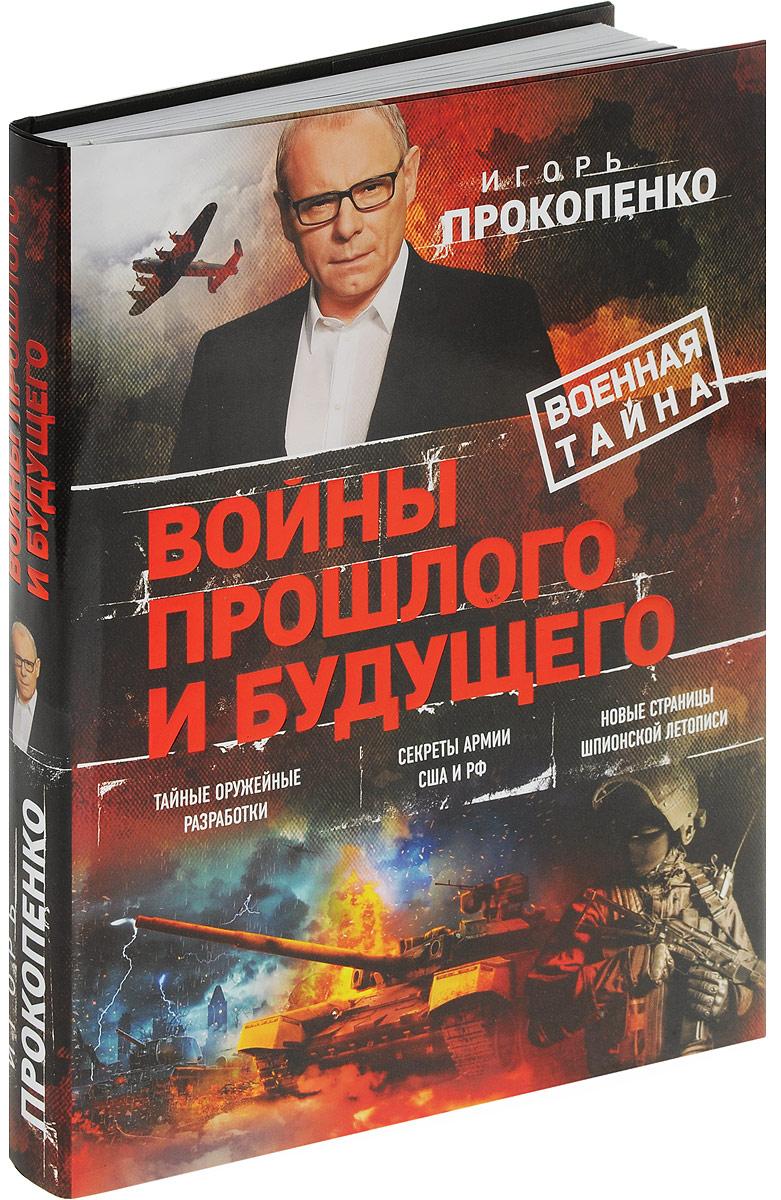 Игорь Прокопенко Войны прошлого и будущего