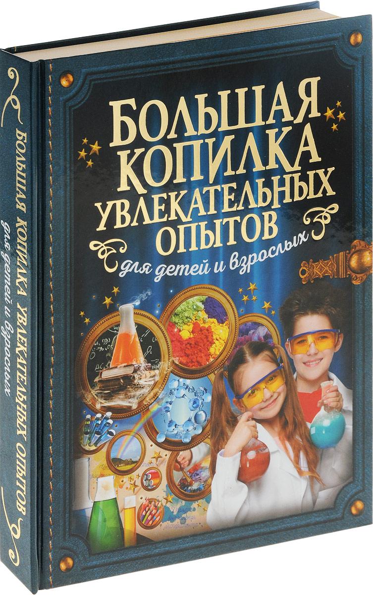 К. С. Аниашвили, Л. Д. Вайткене Большая копилка увлекательных опытов для детей и взрослых