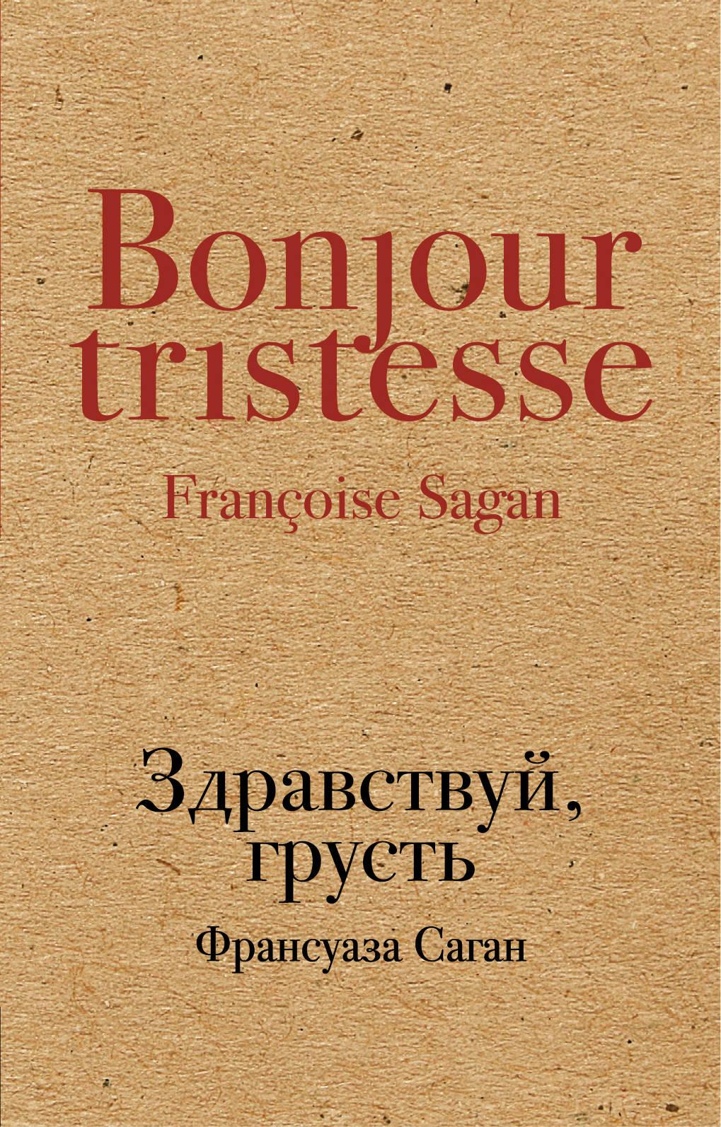 Франсуаза Саган Здравствуй, грусть цена