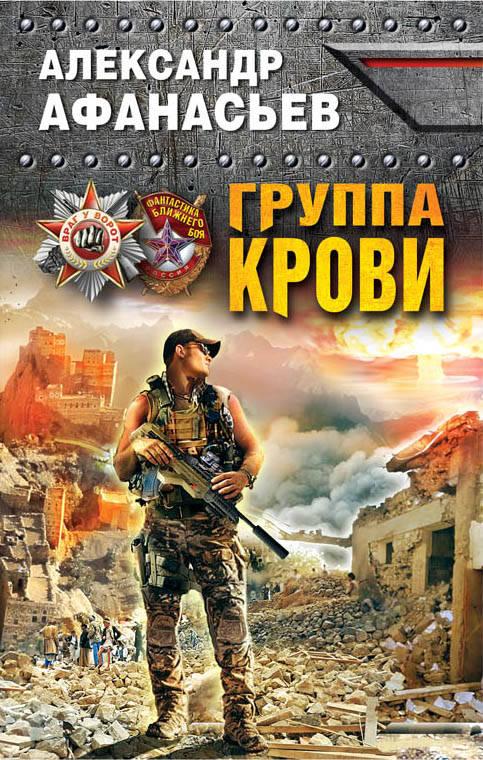 Группа крови. Александр Афанасьев