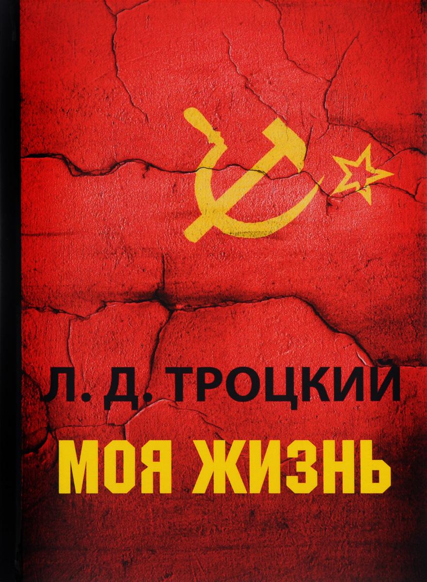 Л. Д. Троцкий Моя жизнь
