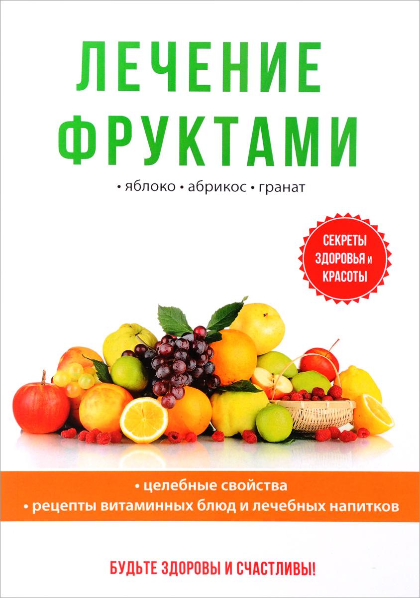 И. И. Дубровин Лечение фруктами