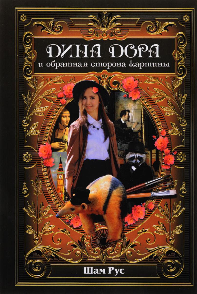 Шам Рус Дина Дора и обратная сторона картины