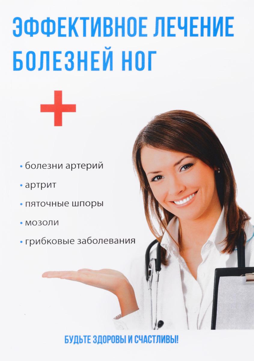 Ю. Савельева Эффективное лечение болезней ног