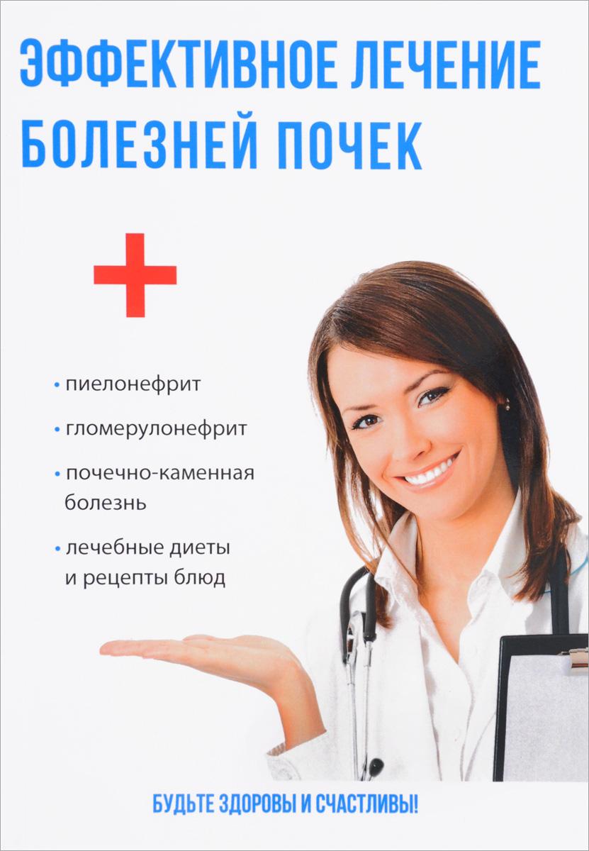 Ю. Савельева Эффективное лечение болезней почек