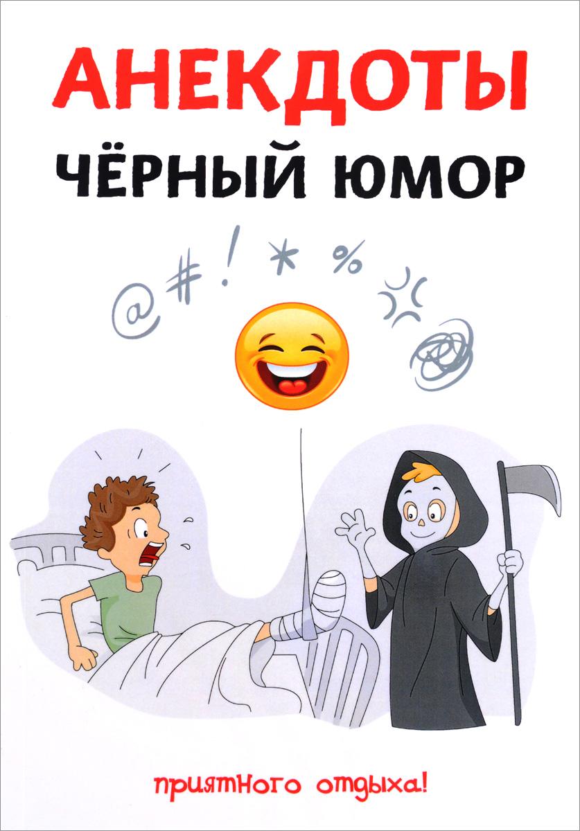 С. Атасов Анекдоты. Черный юмор