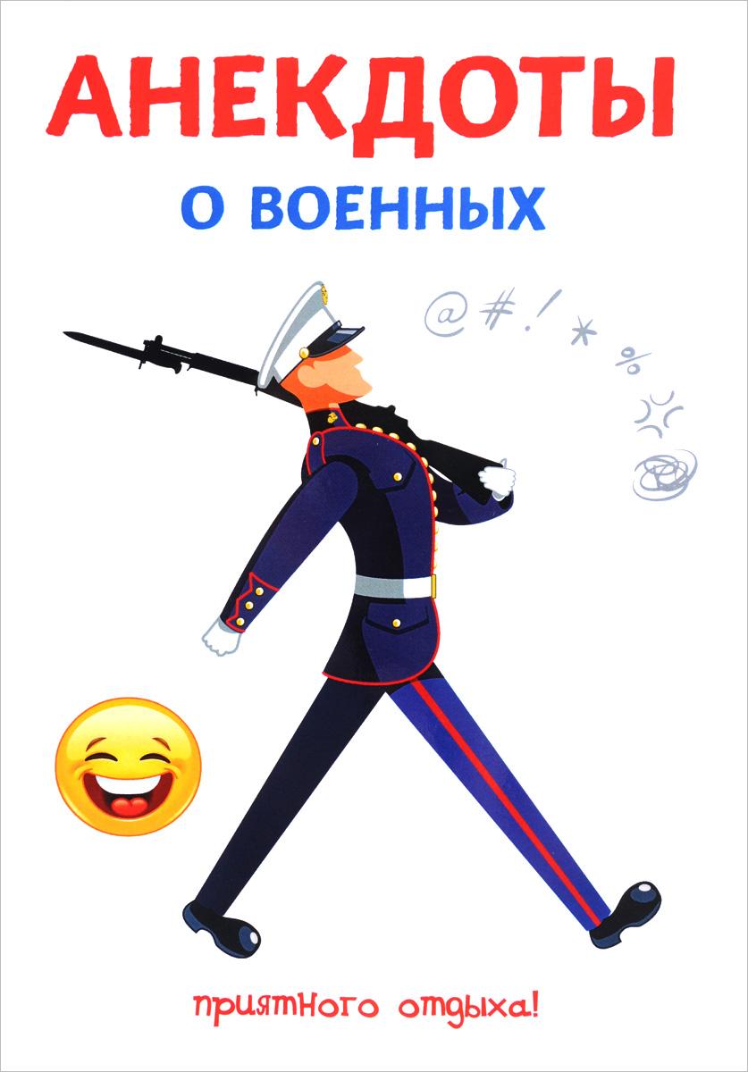 С. Атасов Анекдоты о военных