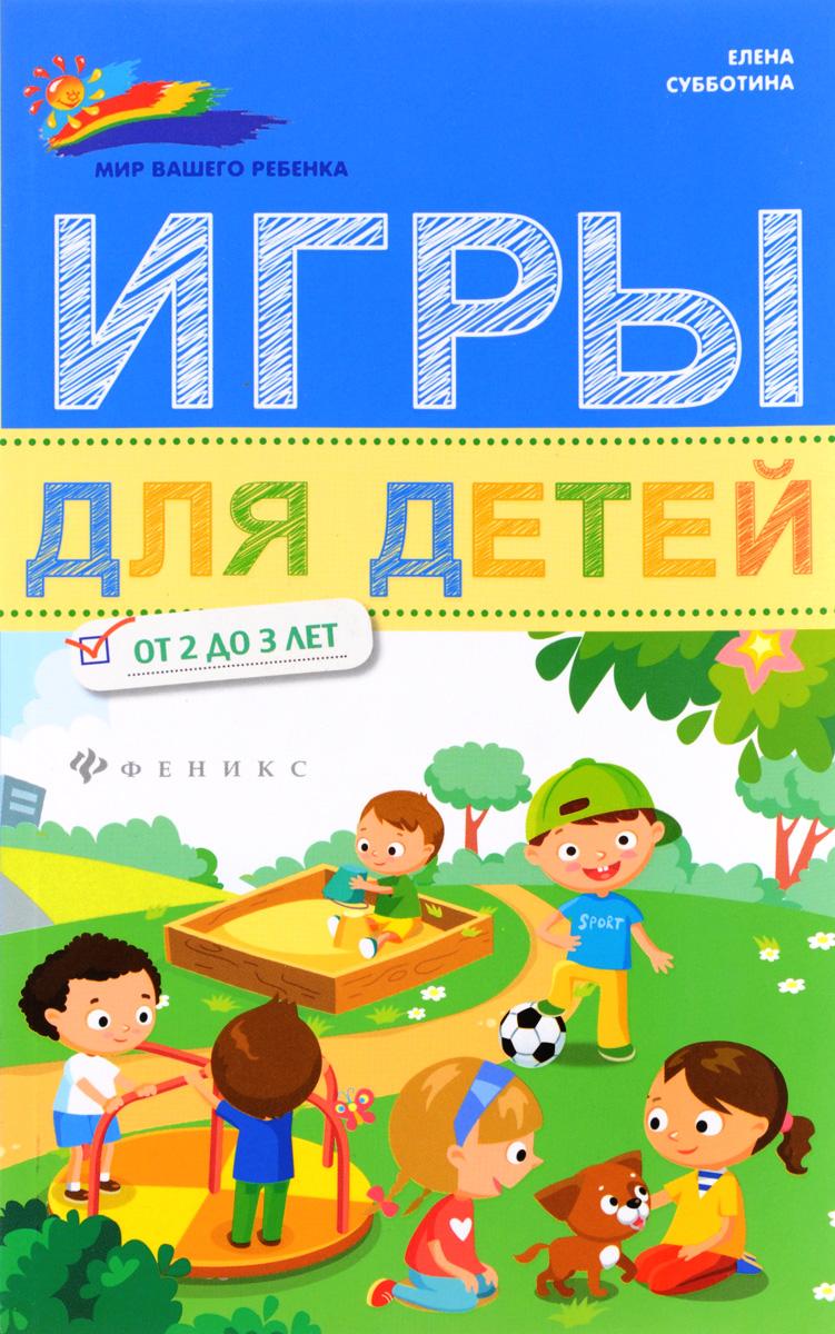 Елена Субботина Игры для детей от 2 до 3 лет все цены