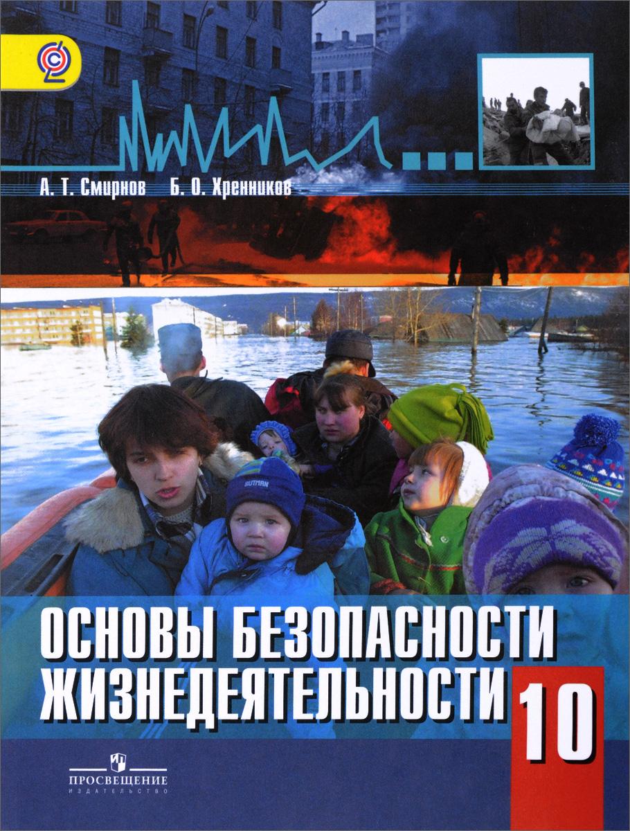 Основы безопасности жизнедеятельности. 10 класс. Учебник для общеобразовательных организаций. Базовый и профильный уровни