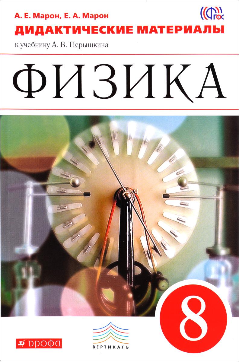 А. Е. Марон, Е. А. Марон Физика. 8 класс. Дидактические материалы. К учебнику А. В. Перышкина