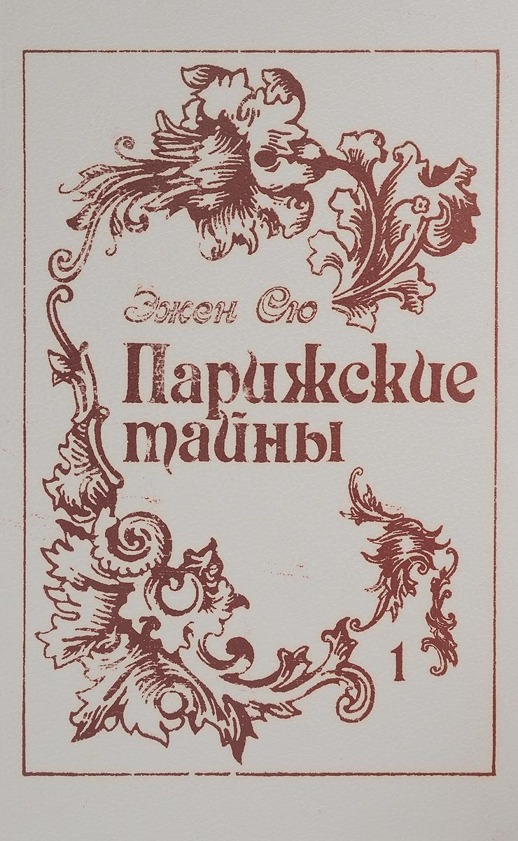 Эжен Сю Парижские тайны. Роман в 2 томах. Том 1 стоимость