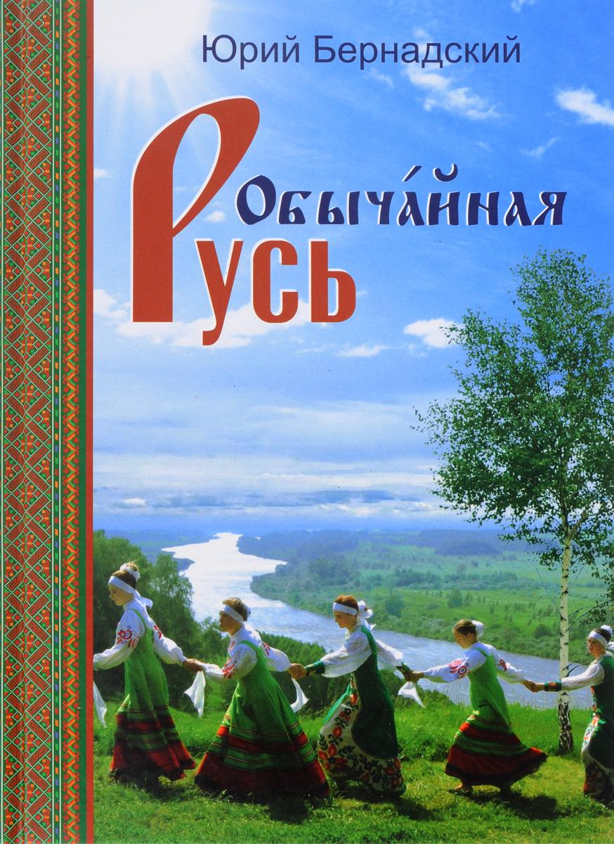 Юрий Бернадский Обычайная Русь (+ CD-ROM)