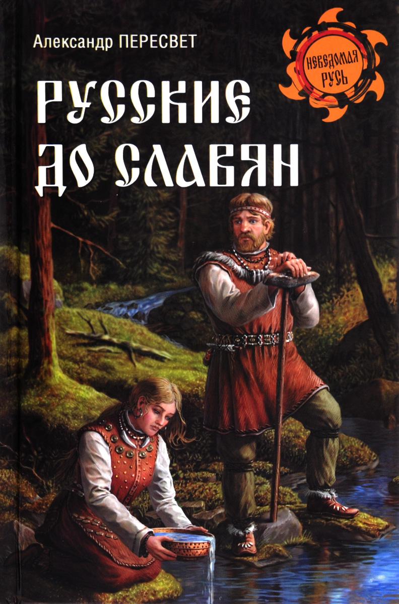 Александр Пересвет Русские до славян