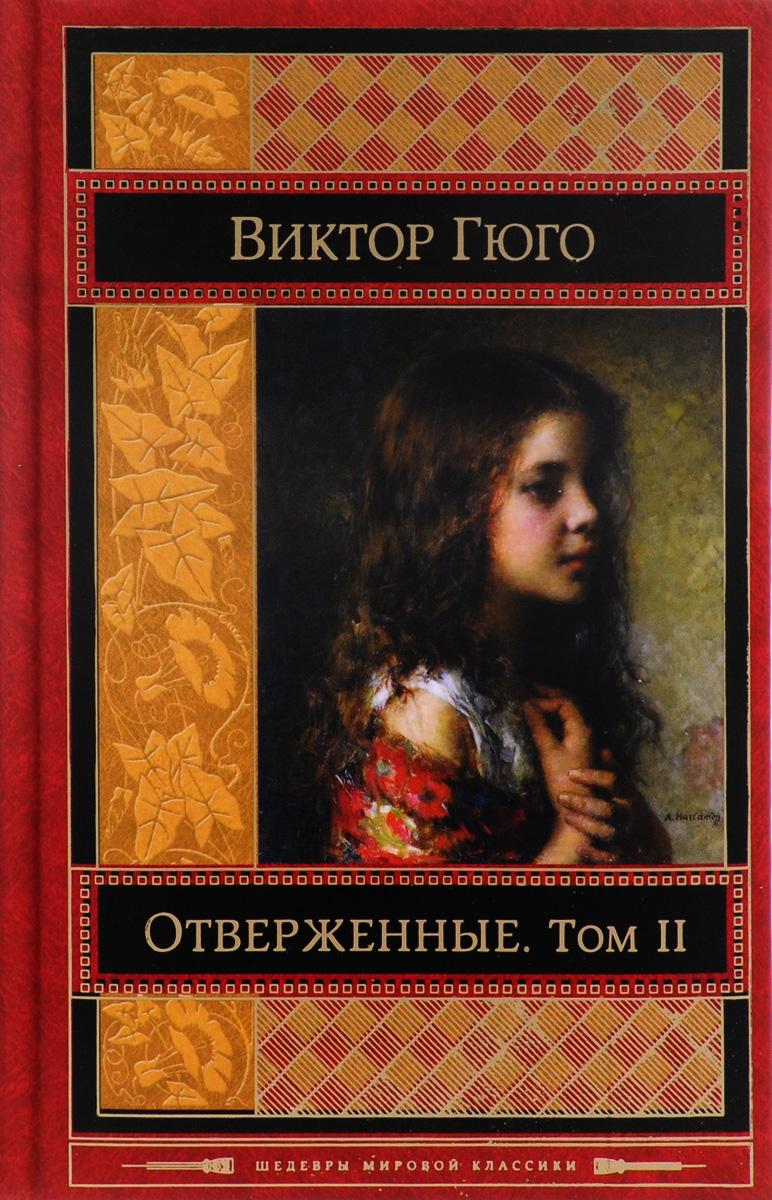 Виктор Гюго Отверженные. В 2 томах. Том 2. Части 4, 5