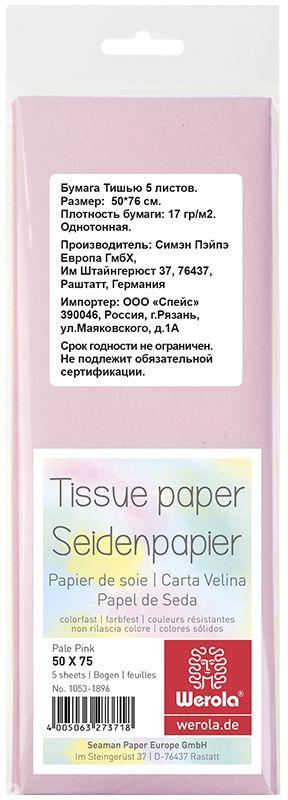 Werola Бумага Тишью цвет розовый 5 листов 50 х 75 см