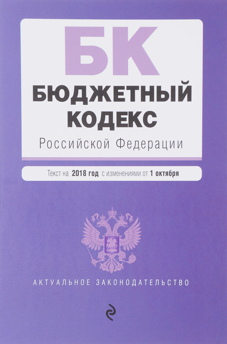 Бюджетный кодекс Российской Федерации. Текст на 2018 год с изменениями от 1 октября