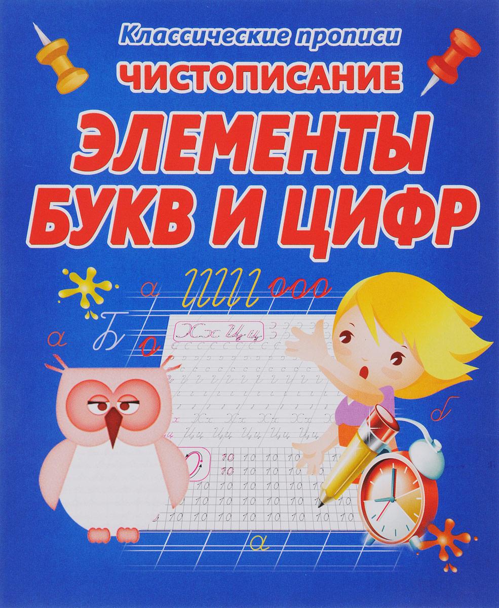 К. В. Добрева Чистописание. Элементы букв и цифр к в добрева учимся писать элементы букв