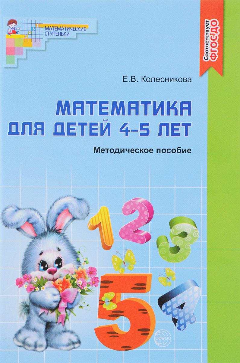 """Е. В. Колесникова Математика. Для детей 4-5 лет. К рабочей тетради """"Я считаю до пяти"""""""