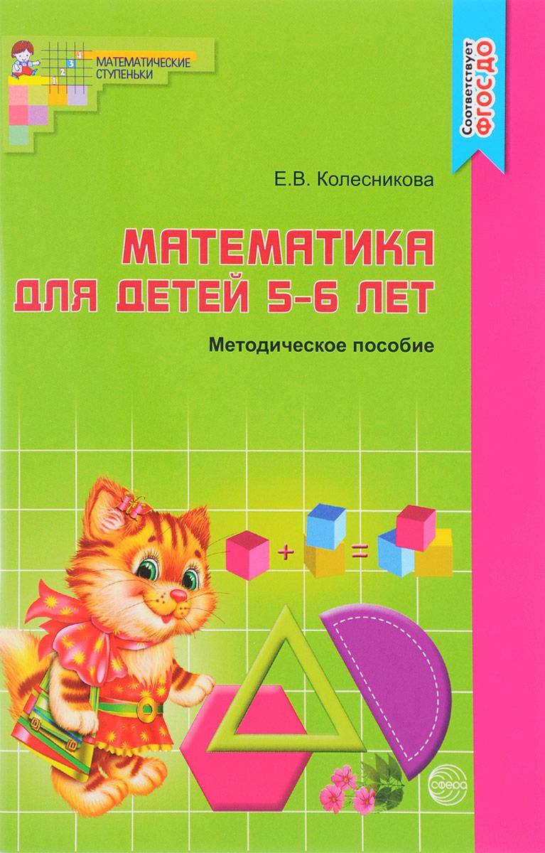 """Е. В. Колесникова Математика. Для детей 5-6 лет. К рабочей тетради """"Я считаю до десяти"""""""
