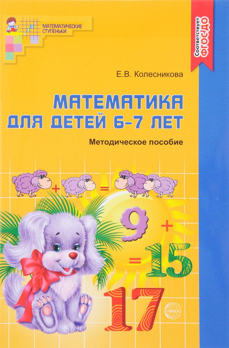 """Е. В. Колесникова Математика. Для детей 6-7 лет. К рабочей тетради """"Я считаю до двадцати"""""""