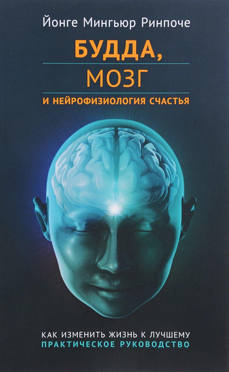 Йонге Мингьюр Ринпоче Будда, мозг и нейрофизиология счастья. Как изменить жизнь к лучшему