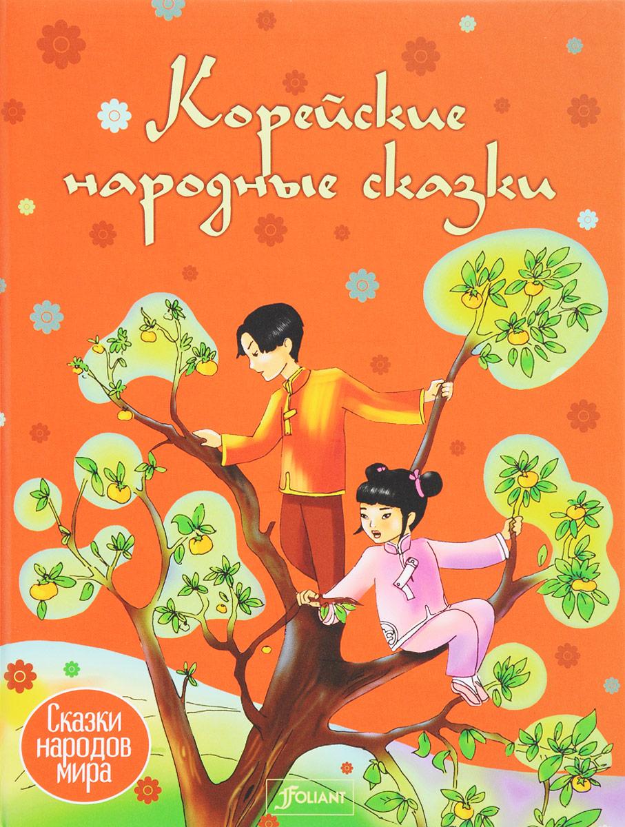 Дастан Акаш,Госман Толегул Корейские народные сказки
