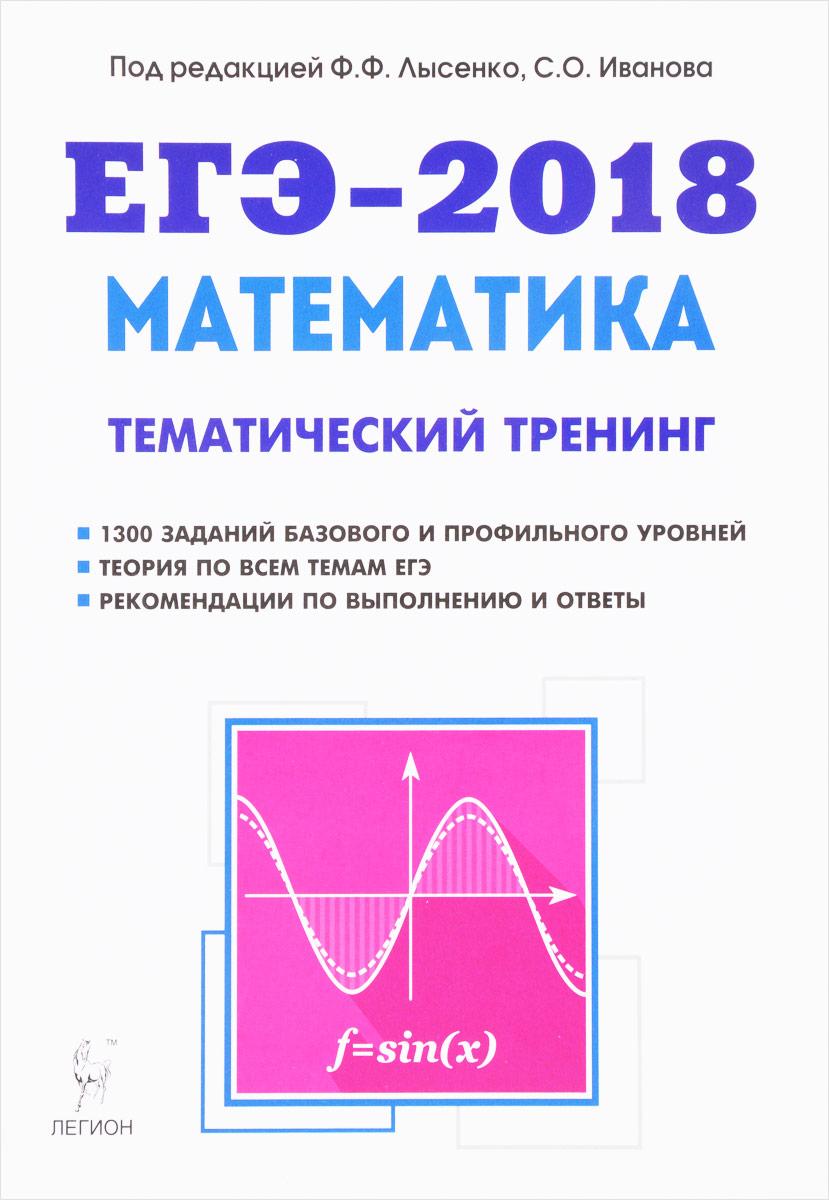 ЕГЭ-2018. Математика. 10-11 классы. Тематический тренинг