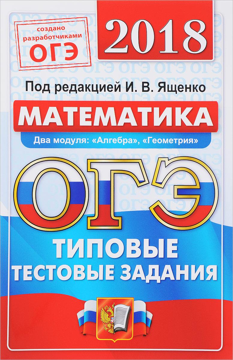 А. Р. Рязановский, Д. Г. Мухин ОГЭ 2018. Математика. Сборник экзаменационных тестов