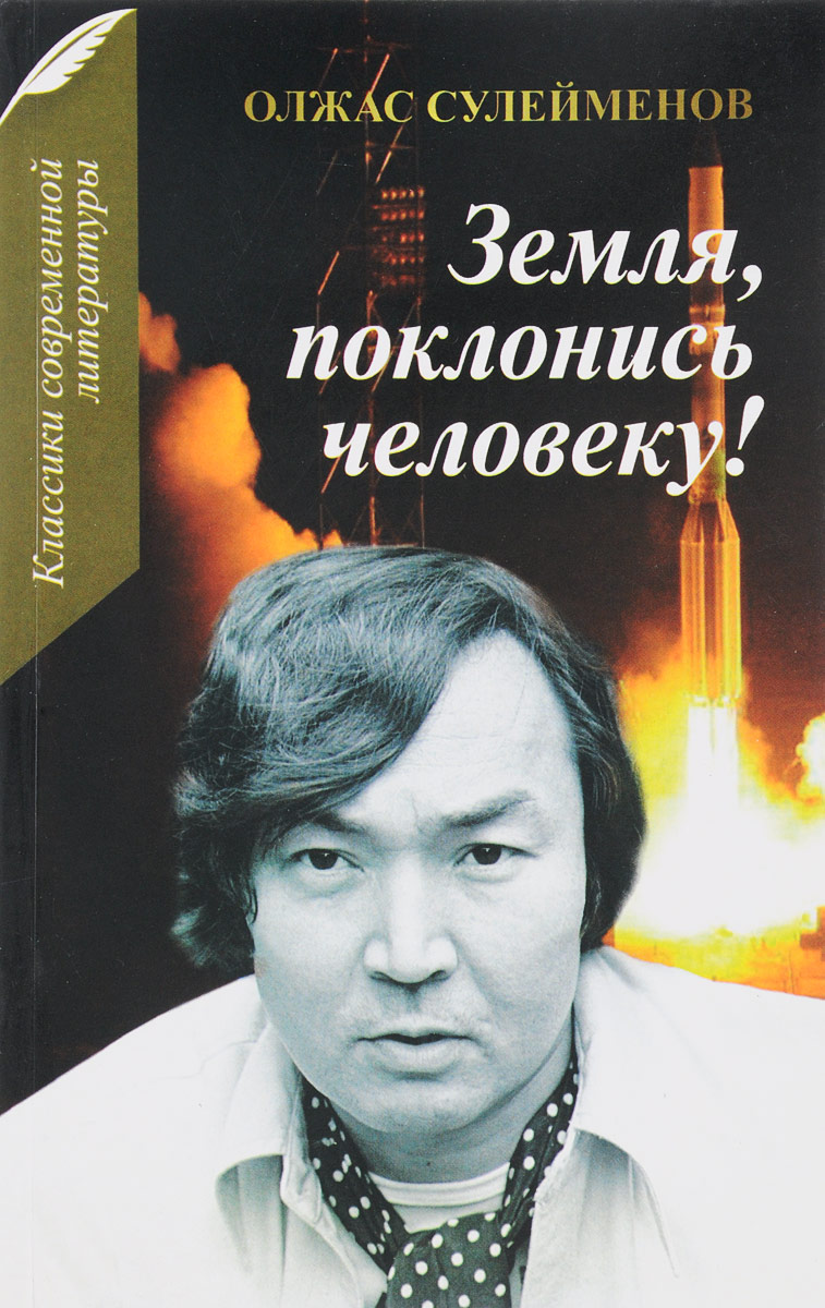 Олжас Сулейменов Земля, поклонись человеку!