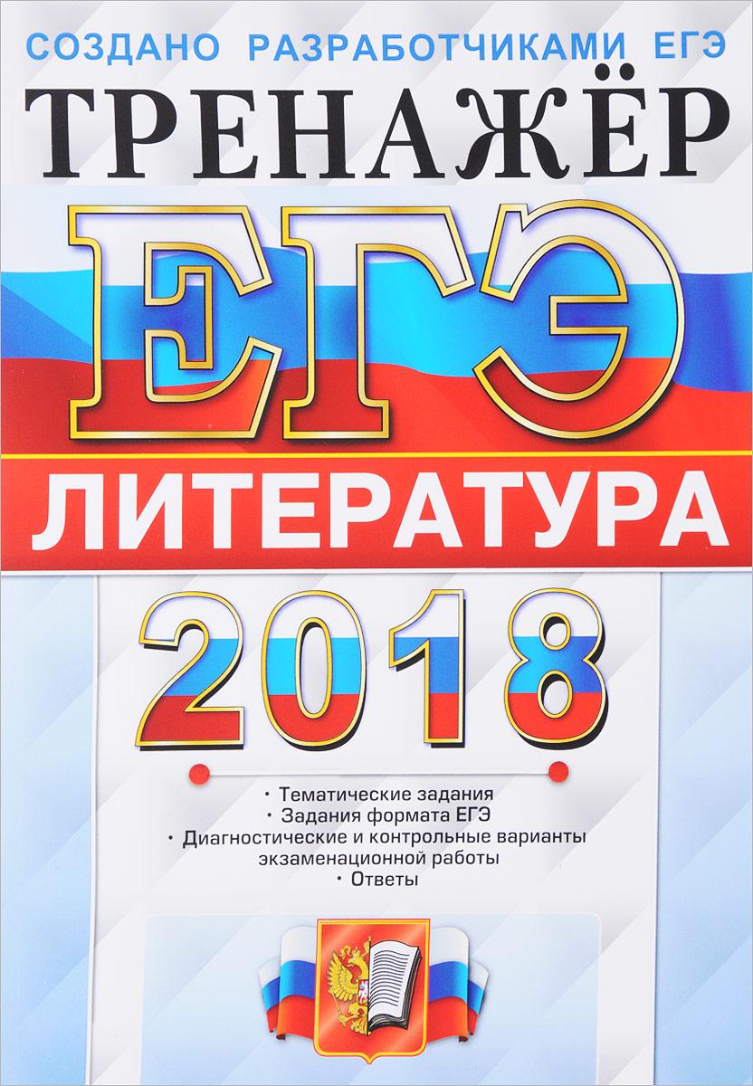 Е. Л. Ерохина ЕГЭ 2018. Литература. Тренажер